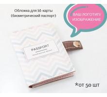 !Обложки на пластиковый id паспорт ОПТ: Из каталога - от 10 шт, С логотипом - от 50 шт
