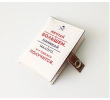 """Обложка для пластикового паспорта """"Мечтай"""""""