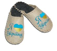 """Войлочные тапочки с вышивкой """"Я люблю Україну """" , бежевые"""