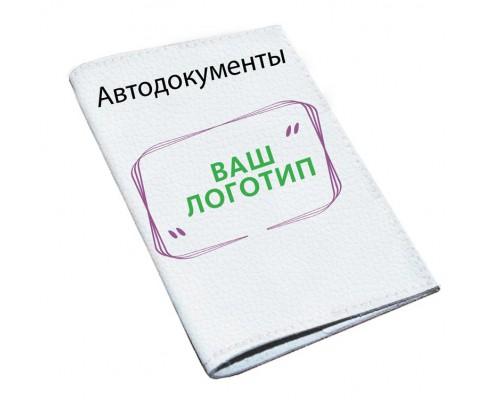 Кожаные обложки на права\автодокументы оптом с логотипом