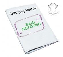 Обложка на автодокументы с логотипом