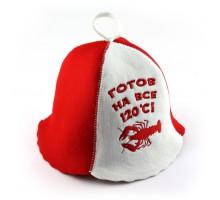 """Фетровая шапка для бани с вышивкой """"Готов на все 120 С"""""""
