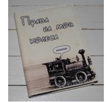 Обложка для водительских прав -Паровоз-