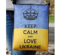 """Этно сумка через плечо """"Keep calm and love Ukraine"""""""